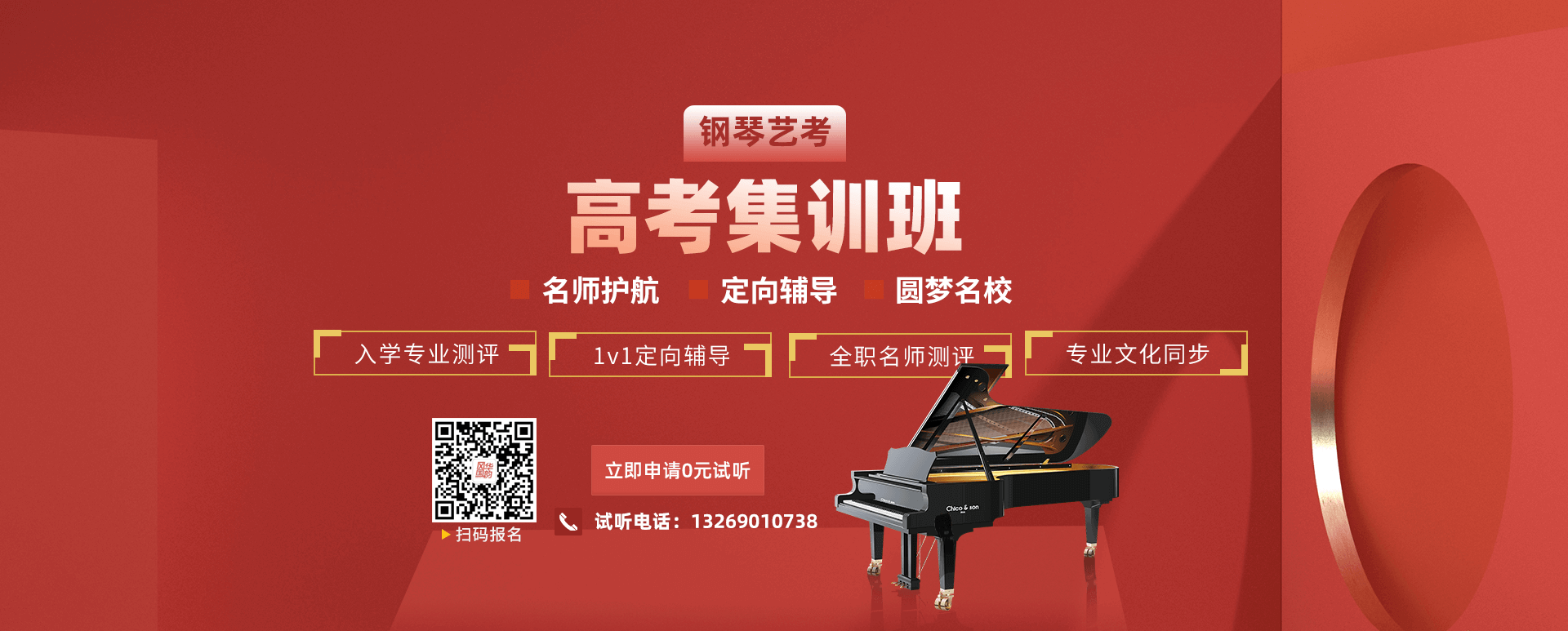 钢琴培训学校