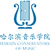 哈尔滨音乐学院